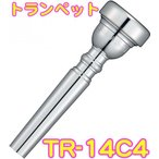 YAMAHA(ヤマハ) トランペット マウスピース スタンダードシリーズ TR-14A4a TR-14B4 TR-14C4 TR-14D4 TR-14E4 楽器 管楽器 金管楽器 Trumpet mouthpiece