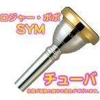 YAMAHA(ヤマハ) BB-BOBO-SYM-GP ロジャーボボ チューバ マウスピース シグネチャー 金メッキ Roger Bobo Tuba mouthpiece GP