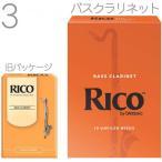 バスクラリネット リード リコ オレンジ 10枚入り セット D'Addario Woodwinds Reeds Rico Bass Clarinet LRIC10BCL 2.5 3番 3.5 4番 リコリード