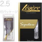 Legere(レジェール) 交換チケット付き シグネチャー テナーサックス 割れにくい リード 1枚 硬さ 2番 3番 4番 1/2 1/4 3/4  サックスリード 楽器 管楽器 Reed