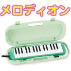 SUZUKI(スズキ) MXA-32G 鍵盤ハーモニカ 32鍵 メロディオン グリーン アルト 吹き口 立奏唄口 ホース (MP-121) 卓奏唄口 (MP-113) ケース リード 鍵盤 楽器