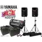 YAMAHA(ヤマハ) STAGEPAS400i スピーカースタンド&キャリングケース付きセット (K306S/ペア)  ◆ PAシステム ( PAセット )