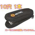 Seydel(サイドル) ベルトバッグ ハーモニカケース ブルースハープ 1本 ハーモニカ ソフト ケース 10ホールズ 930001