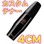 YAMAHA(ヤマハ) テナーサックス マウスピース カスタム シリーズ エボナイト製 3CM 4CM 5CM 6CM 7CM サックス 管楽器 テナーサクソフォン saxophone Mouthpieces