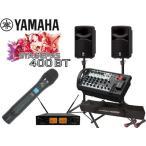 YAMAHA(ヤマハ) STAGEPAS400i AKGワイヤレスマイク1本とスピーカースタンド セット  (K306B/ペア) ◆ PAシステム ( PAセット )