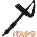 YAMAHA BCLS バスクラリネットストラップ 管楽器 ストラップ バスクラリネット 専用 かぎ形 フックタイプ ネックストラップ 長さ調整可 ネックタイプ 1本