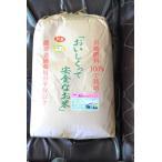 エコEM夢ごこち玄米30kg平成28年千葉県産