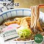 ギフト 蕎麦 そば 信州そば10束入り 乾麺