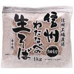 蕎麦 細切生そば1kg×12袋セット『まとめ買い 5%割引 業務用 信州そば』