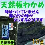 島根県産天然板わかめ 10g