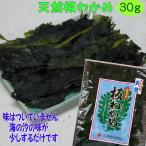 島根県産天然板わかめ 30g