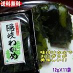 【新芽入荷】島根県産養殖隠岐わかめ 14g×10袋