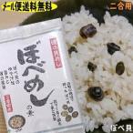 【メール便利用-送料無料】 磯の香りの島根の漁師メシ