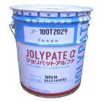ジョリパットアルファ JP-100 標準色T1000〜T3534 20kg 送料無料(代引不可)