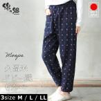 久留米織 絣調ドビー織もんぺ 婦人用 モンスラ モンペ 農作業 作業着 日本製