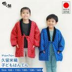 日本製 子供用 久留米はんてん(100〜140サイズ)久留米織 男の子 女の子
