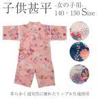 甚平 女の子用リップル生地甚平 女の子 子供  じんべい 子供服 日本製 140サイズ