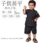 雅虎商城 - 【日本製】ついに出ました!お子様用甚平。街着やお祭りに最適 日本製