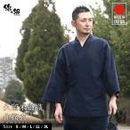 作务衣 - 久留米紬織作務衣