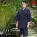 甚平 - 久留米ちぢみ織麻混甚平 メンズ 日本製