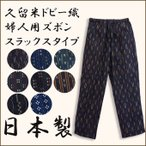 ショッピング春 久留米ドビー織婦人用ズボン・スラックス 日本製