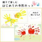 マイファースト 手形キット キリン 記念品 出産祝い ベビー プレゼント 手形アート インク 安全 赤ちゃん 手形スタンプ 1歳 ハーフバースデー