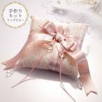 リングピロー 手作り キット 結婚式 ウェディング おしゃれ かわいい 結婚祝い プレゼント 贈り物 ピンク ドラマティックリングピロー RP-15 メール便対応