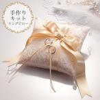 リングピロー 手作り キット 結婚式 ウェディング おしゃれ かわいい 結婚祝い プレゼント 贈り物 ドラマティックリングピロー RP-16 メール便対応