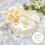 リングピロー 手作り キット 結婚式 ウェディング おしゃれ かわいい 結婚祝い プレゼント 贈り物 手作りキット バラのスウィートリングピロー RP-21