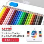 三菱鉛筆 消しゴムで消せる色鉛筆 24色セット ユニ uni アーテレーズカラー 大人の塗り絵(ぬりえ)、デッサン、スケッチ、コロリアージュに UAC24C