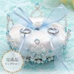 リングピロー 完成品 結婚式 ウェディング 結婚祝い おしゃれ ブライダル 挙式 プレゼント 贈物 クリスタルクラウン 王冠 ブルー WW-112 あすつく
