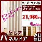 【今だけポイント5倍】アコーディオンカーテン アコーディオンドア パネルドア  幅86・99cm 高さ168〜174cmまで フルネス クレア 部屋 仕切り