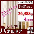 【今だけポイント5倍】アコーディオンカーテン アコーディオンドア パネルドア  幅111cm 高さ168〜174cmまで フルネス クレア 部屋 仕切り