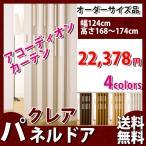 【今だけポイント5倍】アコーディオンカーテン アコーディオンドア パネルドア  幅124cm 高さ168〜174cmまで フルネス クレア 部屋 仕切り