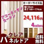 【今だけポイント5倍】アコーディオンカーテン アコーディオンドア パネルドア  幅136cm 高さ168〜174cmまで フルネス クレア 部屋 仕切り
