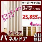 【今だけポイント5倍】アコーディオンカーテン アコーディオンドア パネルドア  幅149cm 高さ168〜174cmまで フルネス クレア 部屋 仕切り