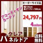 【店内全品ポイント5倍】アコーディオンカーテン アコーディオンドア パネルドア  幅136cm 高さ175〜180cmまで フルネス クレア 部屋 仕切り