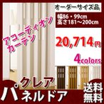 【今だけポイント5倍】アコーディオンカーテン アコーディオンドア パネルドア  幅86・99cm 高さ181〜200cmまで フルネス クレア 部屋 仕切り