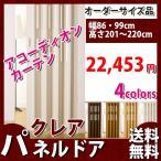 【今だけポイント5倍】アコーディオンカーテン アコーディオンドア パネルドア  幅86・99cm 高さ201〜220cmまで フルネス クレア 部屋 仕切り