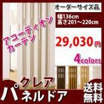 【今だけポイント5倍】アコーディオンカーテン アコーディオンドア パネルドア  幅136cm 高さ201〜220cmまで フルネス クレア 部屋 仕切り