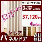 【今だけポイント5倍】アコーディオンカーテン アコーディオンドア パネルドア  幅186cm 高さ201〜220cmまで フルネス クレア 部屋 仕切り