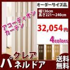 【今だけポイント5倍】アコーディオンカーテン アコーディオンドア パネルドア  幅136cm 高さ221〜240cm まで フルネス クレア 部屋 仕切り