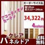 【店内全品ポイント5倍】アコーディオンカーテン アコーディオンドア パネルドア  幅149cm 高さ221〜240cm まで フルネス クレア 部屋 仕切り
