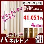 【今だけポイント5倍】アコーディオンカーテン アコーディオンドア パネルドア  幅186cm 高さ221〜240cm まで フルネス クレア 部屋 仕切り