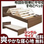ショッピングすのこ すのこベッド シングル ベッド 木製 すのこ 宮付き コンセント付き 布団が干せる ベッドフレーム ウォールナット 激安 通気性抜群