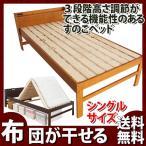 ショッピングすのこ すのこベッド シングル 布団が干せる 棚付きすのこベッド スタンド式 コンセント2口 高さ3段階調整できる 北欧