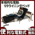 電動ベッド リクライニングベッド 電動リクライニング 折りたたみベッド 折畳みベッド モコモコ 宮付 キャスター付