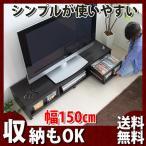 テレビ台  ローボード 150cm幅 テレビボード