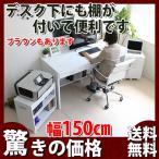 パソコンデスク 書斎机 システムデスク 150cm幅 3点セット デスク+チェスト+ラック