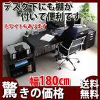 パソコンデスク 書斎机 システムデスク 180cm幅 3点セット デスク+チェスト+ラック